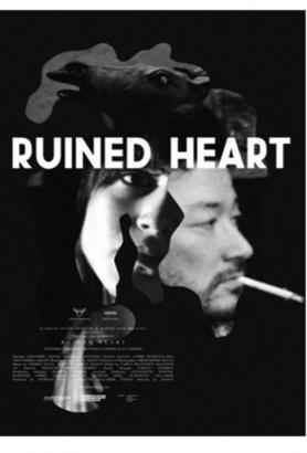 Uništeno srce